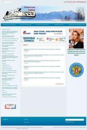 Предпросмотр для chukot.izbirkom.ru — Избирательная Комиссия Чукотского Округа