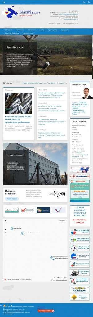 Предпросмотр для чукотка.рф — Комитет по Спорту и Туризму Чукотского Округа