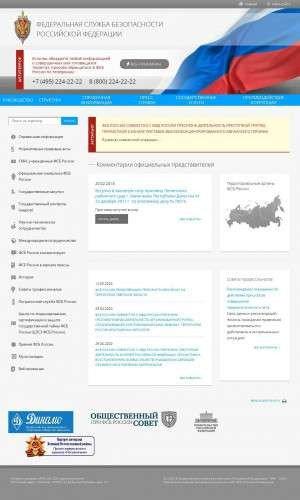 Предпросмотр для www.fsb.ru — Управление федеральной службы безопасности России по Чукотскому автономному округу