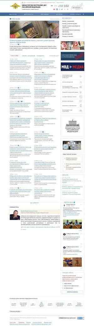 Предпросмотр для мвд.рф — Межмуниципальный отдел МВД России Анадырский