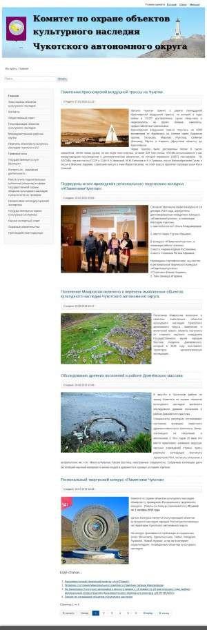 Предпросмотр для okn.edu87.ru — Комитет по Охране Объектов Культурного Наследия Чукотского Округа
