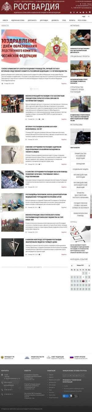 Предпросмотр для rosguard.gov.ru — Управление Федеральной службы войск национальной гвардии Российской Федерации по Саратовской области