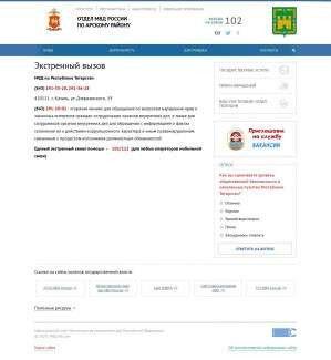 Предпросмотр для арск.16.мвд.рф — Отдел МВД России по Арскому району