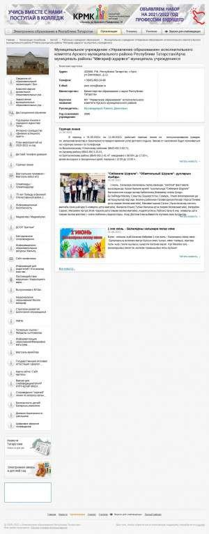 Предпросмотр для edu.tatar.ru — Муниципальное учреждение управление образования исполнительного комитета Арского муниципального района Республики Татарстан