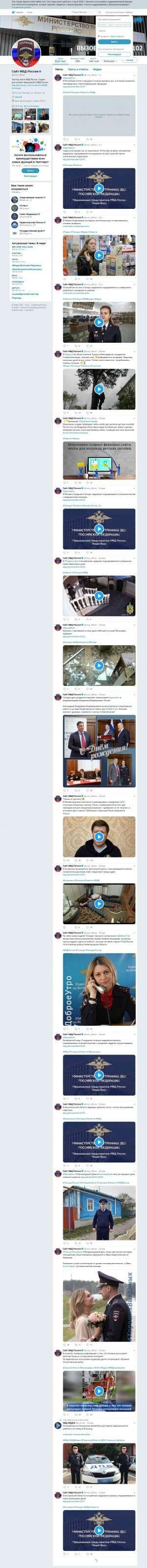 Предпросмотр для twitter.com — Отдел МВД России по Арскому району