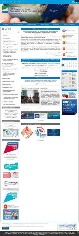Предпросмотр для ashauszn.ru — Управление социальной защиты населения администрации Ашинского муниципального района
