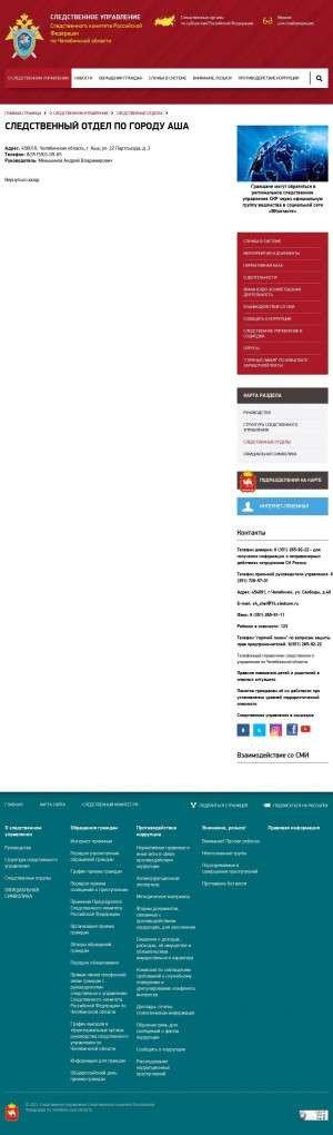 Предпросмотр для chel.sledcom.ru — Следственный отдел по г. Аша Следственного управления Следственного комитета РФ по Челябинской области