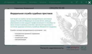 Предпросмотр для www.r74.fssprus.ru — Ашинский ГОСП