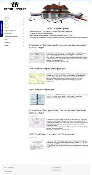 Предпросмотр для www.stroyi-proekt.ru — Строй-Проект