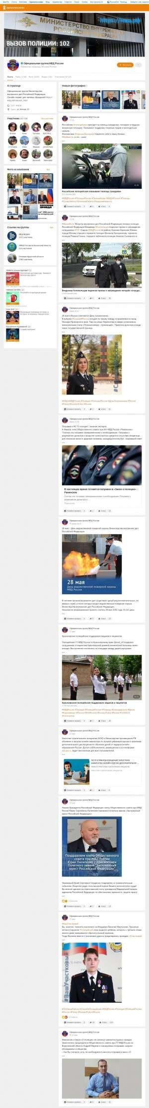 Предпросмотр для www.odnoklassniki.ru — Линейный пункт полиции на станции Асино