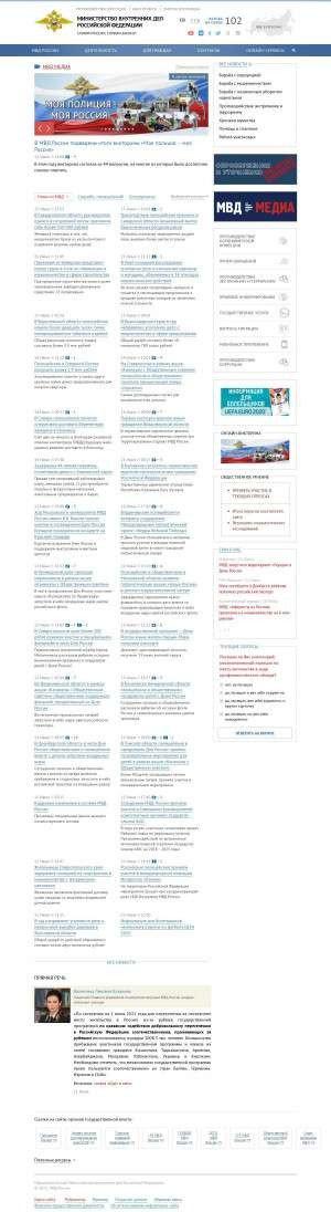 Предпросмотр для мвд.рф — Участковый пункт полиции