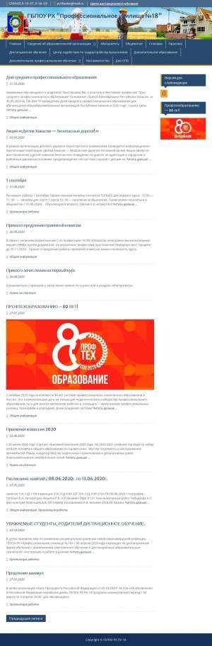 Предпросмотр для пу18.аскиз-рх.рф — Государственное Бюджетное Профессиональное Образовательное Учреждение Республики Хакасия Профессиональное училище № 18