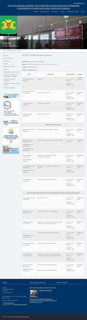 Предпросмотр для uspn-askiz.sr19.ru — Управление Социальной Поддержки Населения Аскизского района