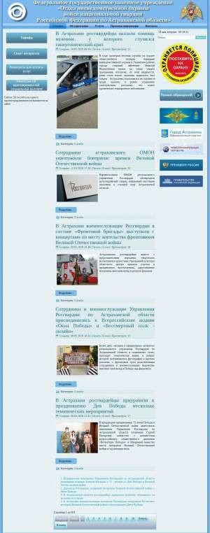 Предпросмотр для ohrana.astrakhan.ru — Управление Федеральной службы войск национальной гвардии Российской Федерации по Астраханской области