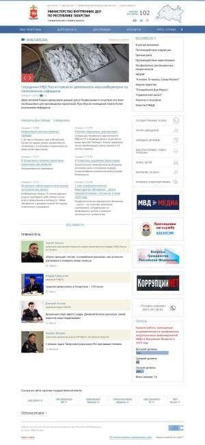 Предпросмотр для 16.mvd.ru — Отдел МВД России по Азнакаевскому району