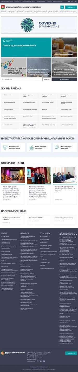 Предпросмотр для aznakayevo.tatarstan.ru — Управление по делам молодёжи исполнительтного комитета Азнакайского муниципального района