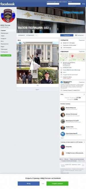 Предпросмотр для www.facebook.com — Отдел МВД России по Азнакаевскому району
