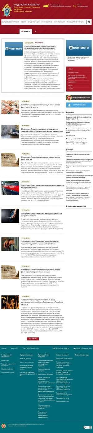 Предпросмотр для tatarstan.sledcom.ru — Азнакаевский межрайонный следственный отдел