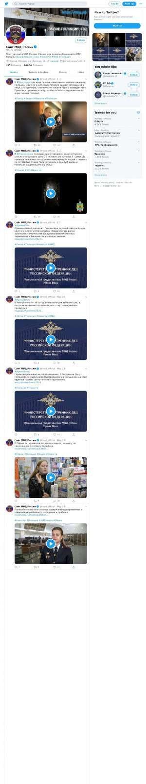 Предпросмотр для twitter.com — Отдел МВД России по Азнакаевскому району