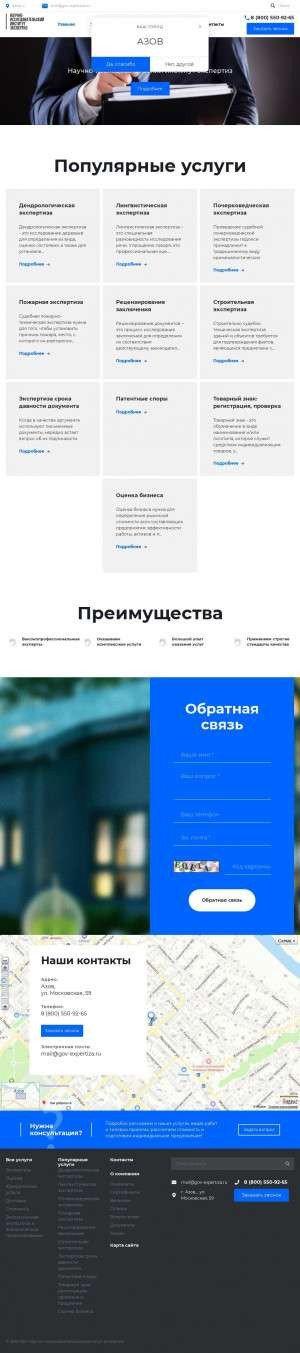 Предпросмотр для azov.gov-expertiza.ru — Научно-исследовательский институт экспертиз