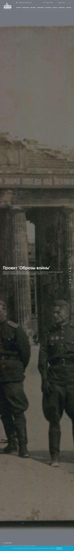 Предпросмотр для азовский-музей.рф — Музей Р. Л. Самойловича