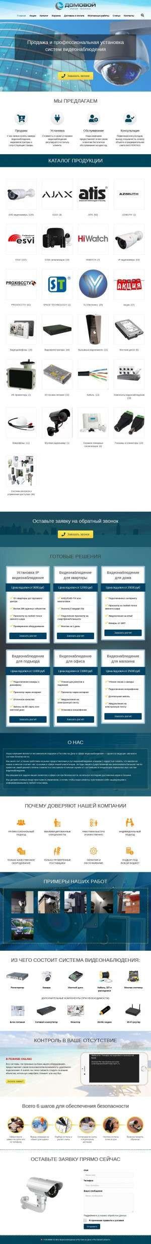 Предпросмотр для domovoy-pro.ru — Домовой