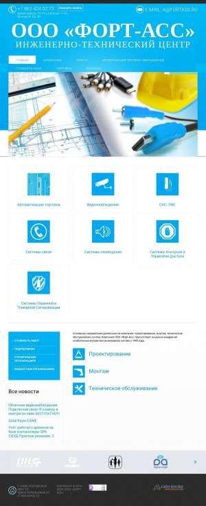 Предпросмотр для fortass.ru — Инженерно-технический центр Форт-АС