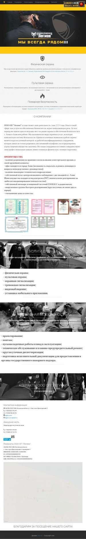 Предпросмотр для www.legion-azov.ru — Легион, ЧОП