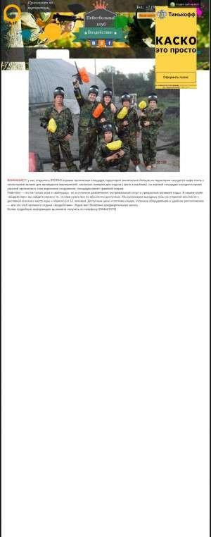 Предпросмотр для paintball-v-azove.mya5.ru — Пейнтбольный клуб Воздействие
