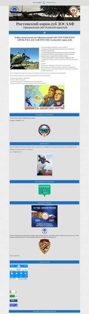 Предпросмотр для парашютист-61.рф — АНО ДПО Ростовский АСК ДОСААФ России