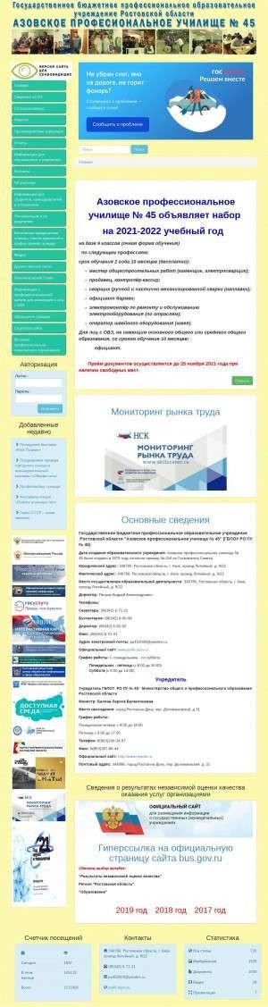 Предпросмотр для pu45-azov.ru — ГБПОУ РО ПУ № 45