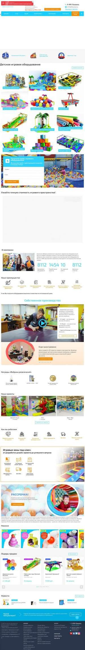 Предпросмотр для rostov-na-donu.atrakzion.ru — Фабрика Развлечений