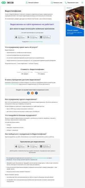Предпросмотр для www.zonatelecom.ru — Исправительная колония № 18