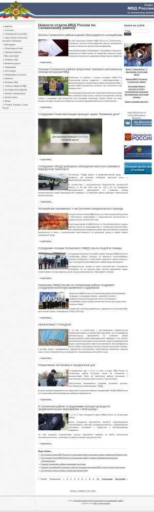 Предпросмотр для ovd-satka.ru — Отдел полиции № 20