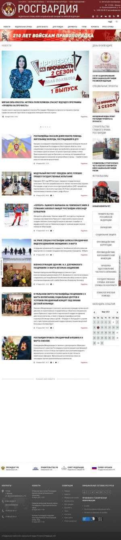 Предпросмотр для rosguard.gov.ru — Управление Федеральной службы войск национальной гвардии Российской Федерации по Кабардино-Балкарской Республике