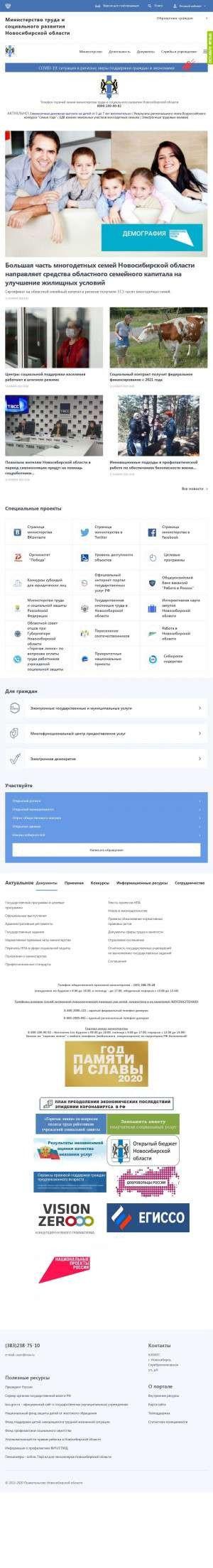 Предпросмотр для www.msr.nso.ru — Центр социальной поддержки
