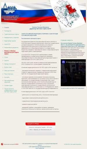 Предпросмотр для www.noti.ru — Барабинский отдел Бюро технической инвентаризации Новосибирской области