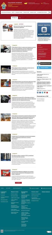 Предпросмотр для nsk.sledcom.ru — Барабинский межрайонный следственный отдел