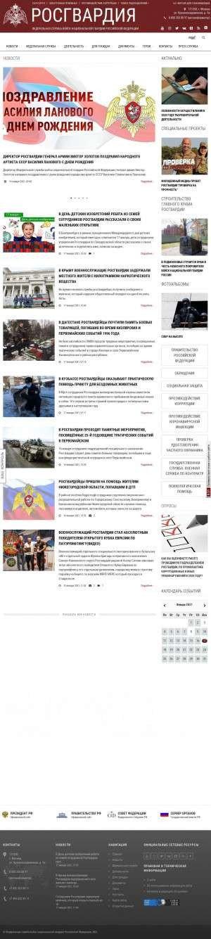 Предпросмотр для rosguard.gov.ru — Управление Федеральной службы войск национальной гвардии Российской Федерации по Новосибирской области