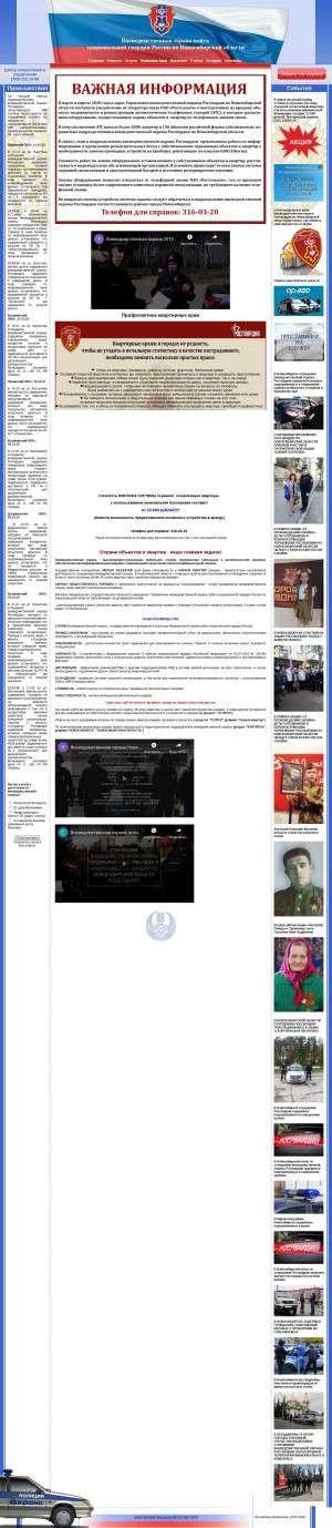 Предпросмотр для www.uvo-novosib.ru — Вневедомственная охрана Росгвардии