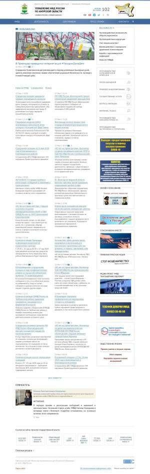 Предпросмотр для 28.mvd.ru — Участковый пункт полиции