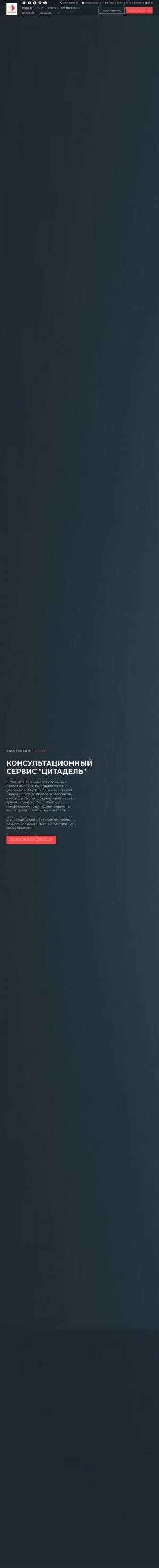 Предпросмотр для acitadel.ru — Цитадель