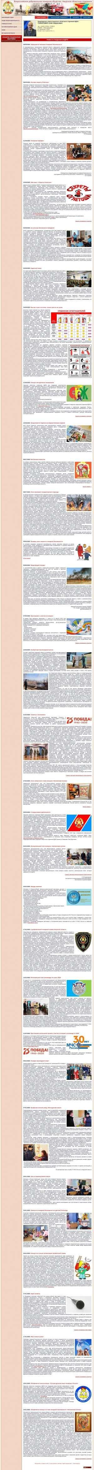 Предпросмотр для amur-vdpo.ru — Белогорское районное