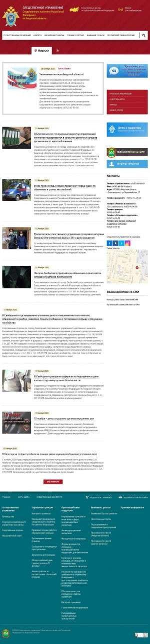 Предпросмотр для amur.sledcom.ru — Следственный отдел по городу Белогорск