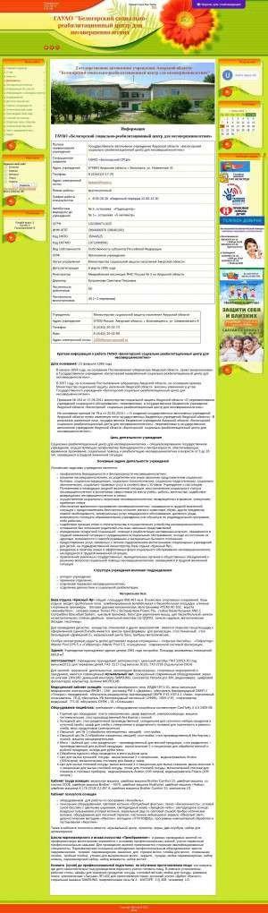 Предпросмотр для belcent.ucoz.net — Белогорский социально-реабилитационный центр для несовершеннолетних