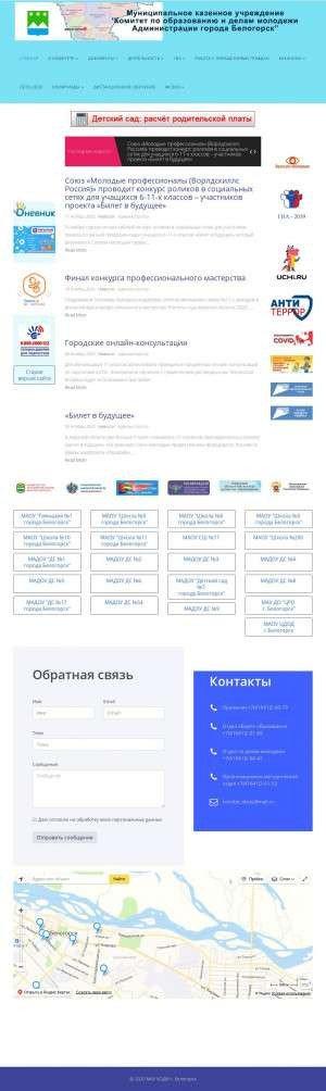 Предпросмотр для belcomobr.ru — Комитет по образованию и делам молодежи