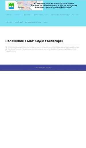 Предпросмотр для belcomobr.ru — МКУ Кодм г. Белогорск