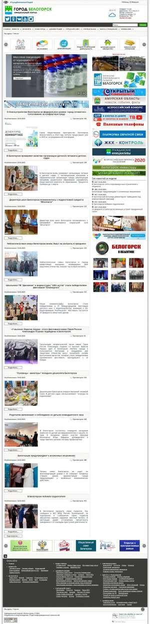 Предпросмотр для belogorck.ru — МКУ управление по делам ГО и ЧС г. Белогорск
