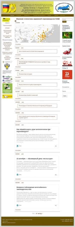 Предпросмотр для fcrw.ru — Центр Гигиены и Эпидемиологии по Железнодорожному Транспорту