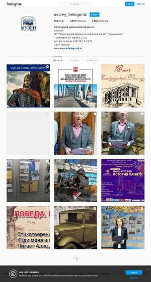Предпросмотр для www.instagram.com — Белогорский краеведческий музей им. Н. Г. Ельченинова